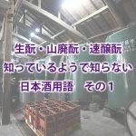 生酛・山廃酛・速醸酛 知っているようで知らない日本酒用語 その1