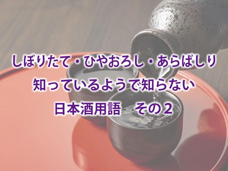 しぼりたて・ひやおろし・あらばしり 知っているようで知らない日本酒用語 その2