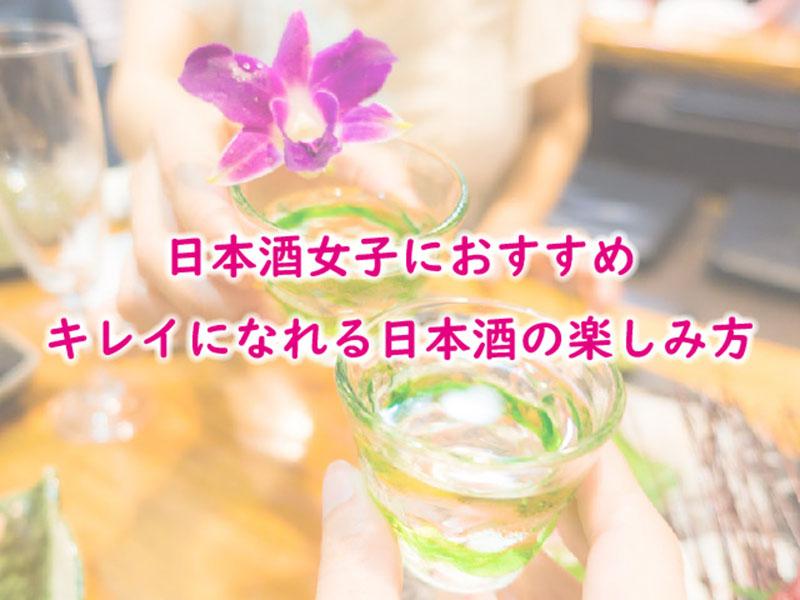 日本酒女子におすすめ キレイになれる日本酒の楽しみ方