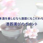 日本酒を楽しむなら酒器にもこだわろう!酒器選びのポイント