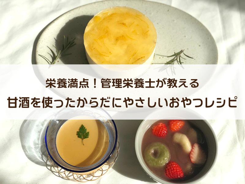 栄養満点!管理栄養士が教える甘酒を使ったからだにやさしいおやつレシピ