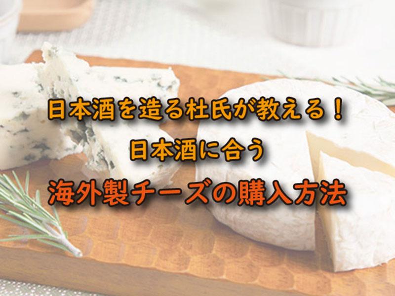 日本酒に合う海外製チーズの購入方法