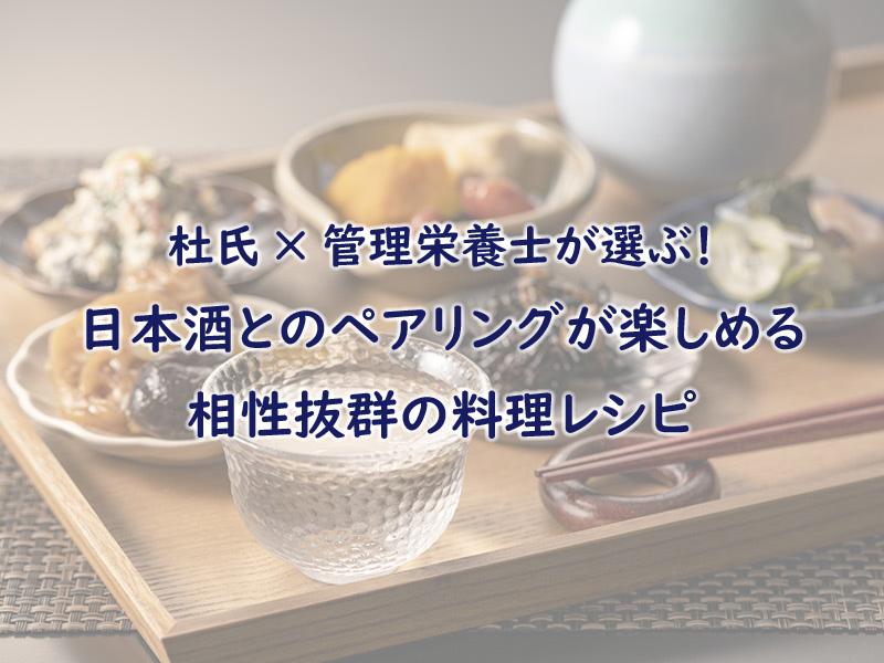 杜氏×管理栄養士が選ぶ!日本酒とのペアリングが楽しめる相性抜群の料理レシピ