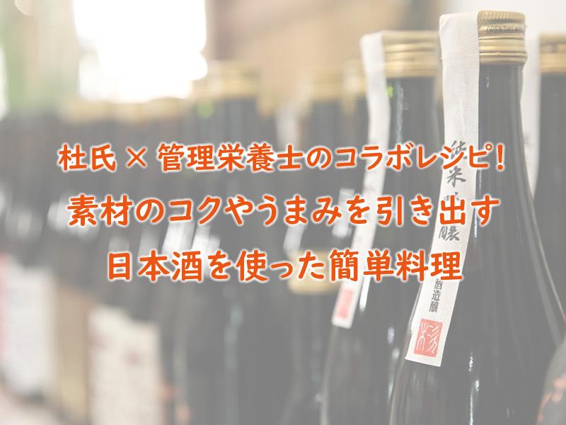 杜氏×管理栄養士のコラボレシピ!素材のコクやうまみを引き出す日本酒を使った簡単料理