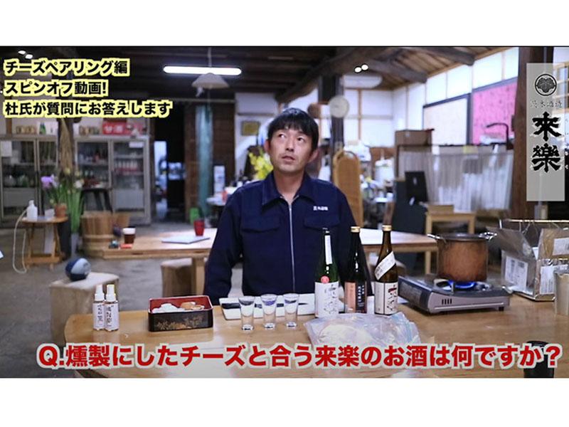 日本酒と燻製チーズのペアリングを検証 視聴者質問に回答