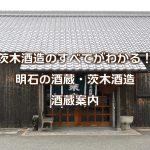これを読めば茨木酒造のすべてがわかる!明石の酒蔵・茨木酒造 酒蔵案内