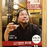 メディア情報TV「太田和彦のふらり旅 新居酒屋百選」