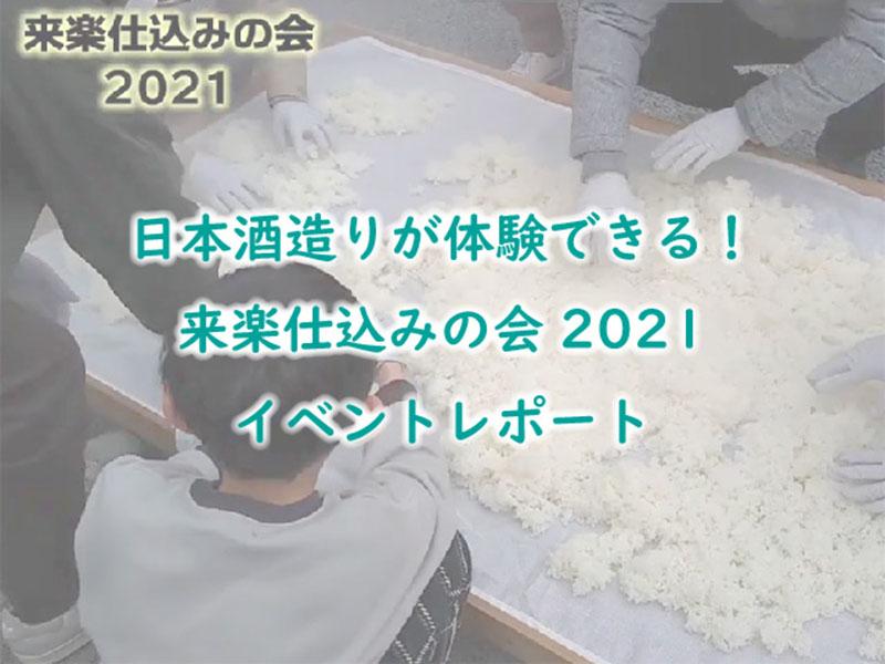 来楽仕込みの会2021 イベントレポート
