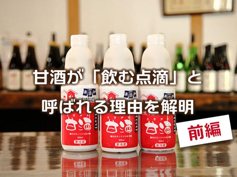 なぜ甘酒は「飲む点滴」と呼ばれるのか、その理由を解明します!【前編】