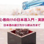 初心者向けの日本酒入門・実践編 日本酒の選び方から飲み方まで