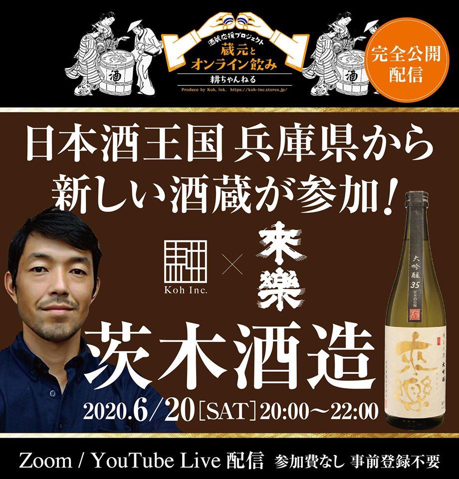 公開「オンライン飲み」コラボイベント開催