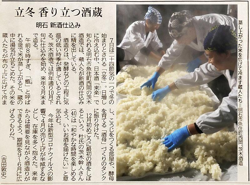 茨木酒造の「新酒仕込み」が神戸新聞に掲載されました