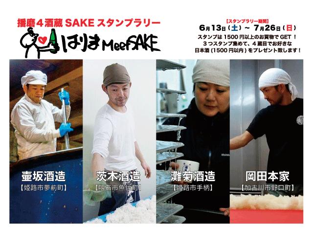 播磨4酒蔵SAKEスタンプラリー