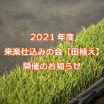 2021年度 来楽仕込みの会【田植え】開催のお知らせ
